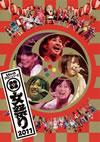 ももいろクローバーZ/ももクロ 秋の二大祭り 「女祭り」〈2枚組〉 [DVD]