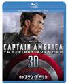 キャプテン・アメリカ/ザ・ファースト・アベンジャー 3Dスーパーセット〈3枚組〉 [Blu-ray][廃盤]