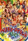 Berryz工房×℃-ute(ベリキュー)/Berryz工房&℃-ute コラボコンサートツアー2011秋〜ベリキューアイランド [DVD] [2012/02/29発売]