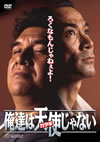 俺達は天使(カタギ)じゃない〈2枚組〉 [DVD] [2012/02/24発売]