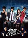 怪盗ロワイヤル DVD-BOX〈4枚組〉 [DVD] [2012/05/16発売]