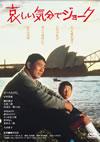 哀しい気分でジョーク [DVD] [2012/03/28発売]