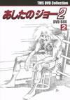 あしたのジョー2 DVD-BOX 2〈4枚組〉 [DVD]