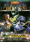 GO!GO!琉神マブヤーショー TOKYO SPECIAL 2011 [DVD]