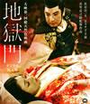 地獄門 デジタル復元版 [Blu-ray] [2012/04/13発売]