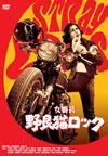 女番長 野良猫ロック [DVD] [2012/04/03発売]