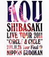 """柴咲コウ/KOU SHIBASAKI LIVE TOUR 2011""""CIRCLE&CYCLE""""2011.11.28 Tour Final@NIPPON BUDOKAN [Blu-ray][廃盤]"""