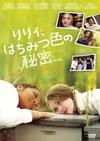 リリィ、はちみつ色の秘密 特別編 [DVD] [2012/03/16発売]