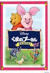 くまのプーさん 完全保存版II、ピグレット・ムービー [DVD]