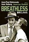 勝手にしやがれ [DVD] [2012/04/13発売]