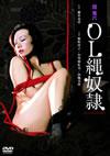 団鬼六 OL縄奴隷 [DVD] [2012/05/02発売]