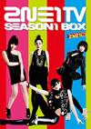 2NE1 TV SEASON1 BOX〈4枚組〉 [DVD]