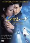 シャレード [DVD] [2012/04/13発売]