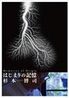 はじまりの記憶 杉本博司 [DVD] [2012/04/27発売]