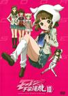 モーレツ宇宙海賊(パイレーツ) 10 [DVD]