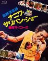 忌野清志郎 ナニワ・サリバン・ショー〜感度サイコー!!!〜〈初回限定版・2枚組〉 [Blu-ray]