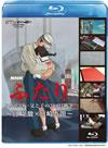 NHK ふたり/コクリコ坂・父と子の300日戦争〜宮崎駿×宮崎吾朗〜 [Blu-ray]
