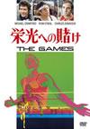 栄光への賭け [DVD] [2012/05/25発売]