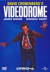 ビデオドローム [DVD] [2012/05/09発売]
