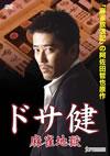 ドサ健 麻雀地獄 [DVD] [2012/03/30発売]