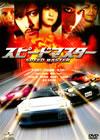 スピードマスター [DVD] [2012/05/09発売]
