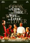 コックと泥棒、その妻と愛人 [DVD] [2012/05/09発売]