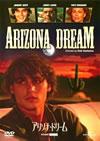 アリゾナ・ドリーム [DVD] [2012/05/09発売]