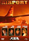 大空港 [DVD] [2012/05/09発売]