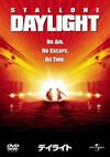 デイライト [DVD] [2012/05/09発売]