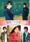 福岡恋愛白書7 ふたつのLove Story [DVD] [2012/05/16発売]