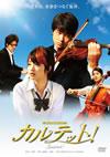 カルテット!〜Quartet!〜 [DVD]