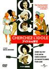 アイドルを探せ [DVD] [2012/05/09発売]