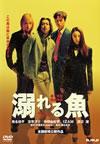 溺れる魚 [DVD] [2002/07/25発売]