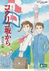 コクリコ坂から 横浜特別版〈初回限定生産・3枚組〉 [DVD]