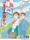 コクリコ坂から 横浜特別版〈初回限定生産・2枚組〉 [Blu-ray]