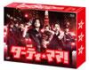 ダーティ・ママ! Blu-ray BOX〈6枚組〉 [Blu-ray] [2012/06/20発売]