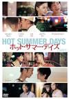 ホット・サマー・デイズ [DVD] [2012/06/06発売]