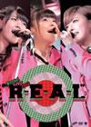 """Buono!/Buono!LIVE 2012""""R・E・A・L"""" [DVD] [2012/05/23発売]"""