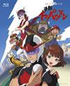 タイムボカンシリーズ 逆転イッパツマン ブルーレイBOX〈9枚組〉 [Blu-ray] [2012/09/26発売]