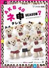 AKB48 ネ申テレビ シーズン7 BOX〈3枚組〉 [DVD] [2012/06/08発売]