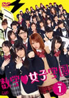 数学〓[ハート]女子学園DVD Vol.1 [DVD] [2012/05/29発売]
