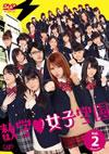 数学〓[ハート]女子学園DVD Vol.2 [DVD] [2012/05/29発売]