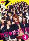 数学〓[ハート]女子学園DVD Vol.4 [DVD] [2012/05/29発売]