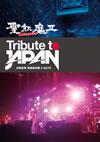 聖飢魔II(二日間限定再集結)/TRIBUTE TO JAPAN-活動絵巻 両国国技館 2 DAYS〈2枚組〉 [DVD]