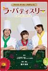 舞台「ラ・パティスリー」 [DVD] [2012/06/27発売]