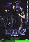ブラック・エンジェルズ2〜黒き覚醒篇〜 [DVD]