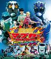 琉神マブヤー THE MOVIE 七つのマブイ [Blu-ray]