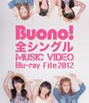 Buono!/Buono!全シングル MUSIC VIDEO Blu-ray File 2012 [Blu-ray] [2012/07/04発売]
