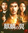 麒麟の翼〜劇場版・新参者〜 [Blu-ray]