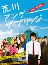 荒川アンダー ザ ブリッジ THE MOVIE スペシャルエディション〈完全生産限定版・2枚組〉 [Blu-ray]